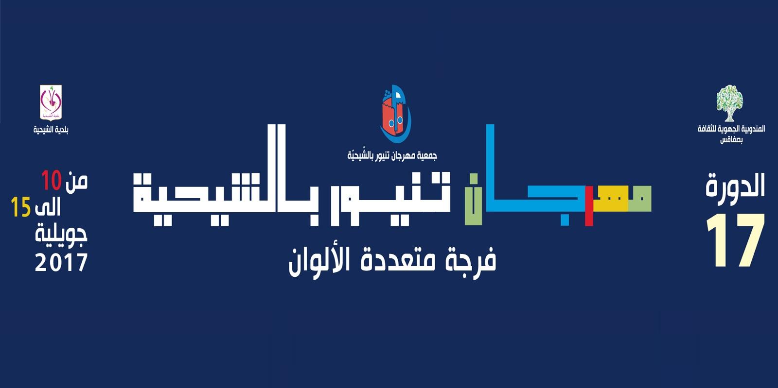 مهرجان تنيور بالشيحية يعلن عن برنامج الدورة 17