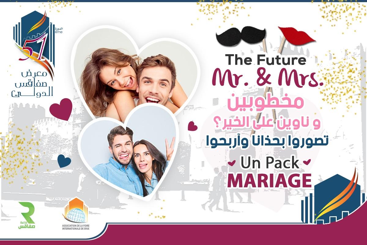 للمقبلين على الزواج : معرض صفاقس الدولي يتيح لكم الفرصة بالفوز بكراء ليلة في صالة أفراح