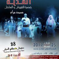poster almadha3