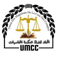 اتحاد قضاة محكمة المحاسبات
