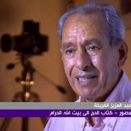 صفاقس : عبد العزيز الفريخة .. أشهر مصوري الحرمين الشريفين في السبعينيات