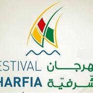 مهرجان الشرفية أولاد عز الدين قرقنة