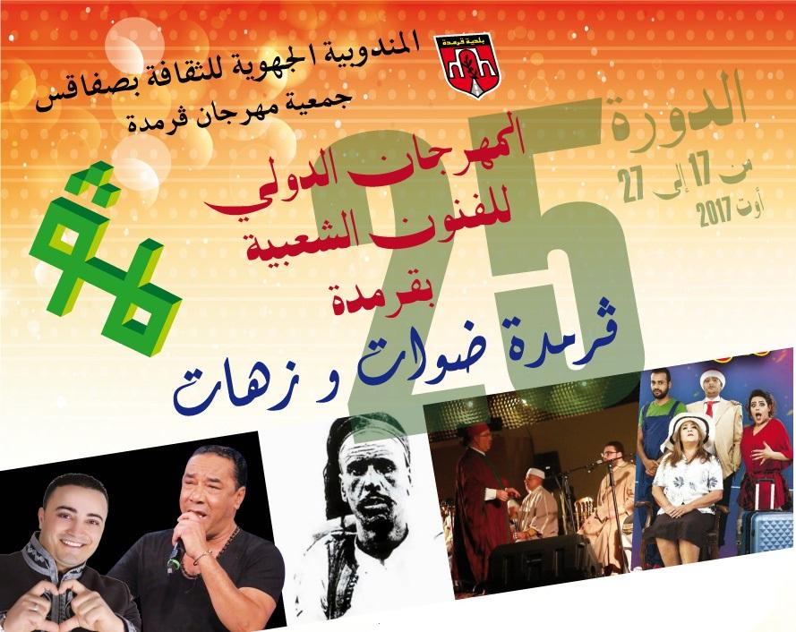 مهرجان قرمدة الدولي للفنون الشعبية - الدورة 25