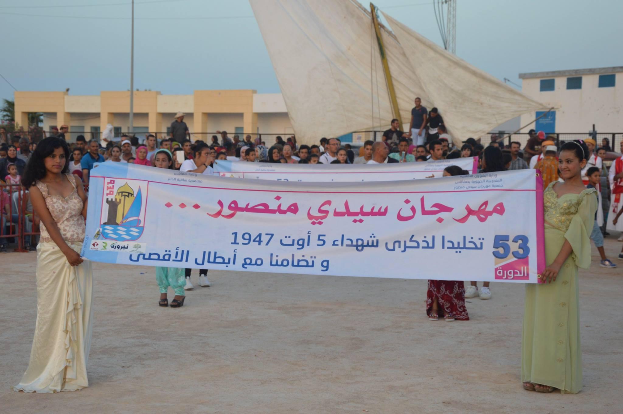 صفاقس : افتتاح الدورة 53 لمهرجان سيدي منصور