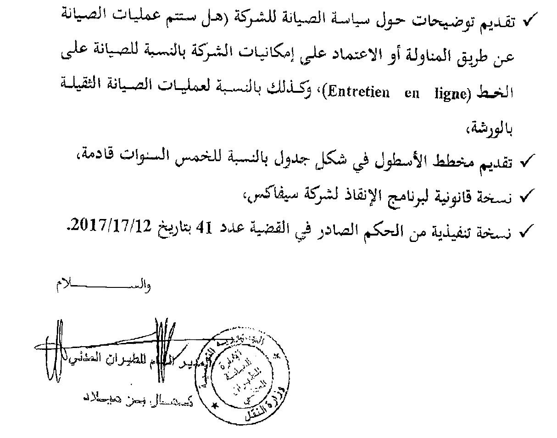 """المجلس الوطني للطيران المدني لم ينفي تفعيل رخصة شركة """"سيفاكس للطيران"""" للإستغلال الجوي"""