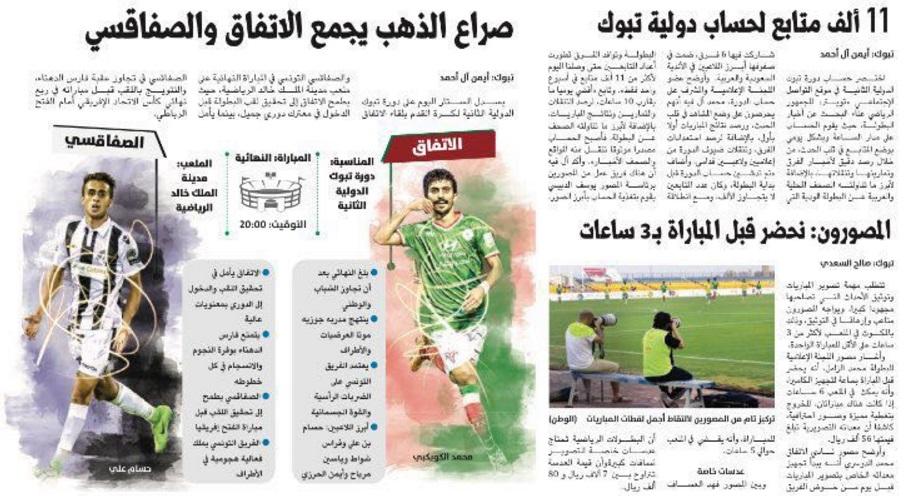 بعض عناوين الصحف السعودية قبل نهائي دورة تبوك