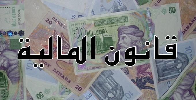 قانون المالية - تونس