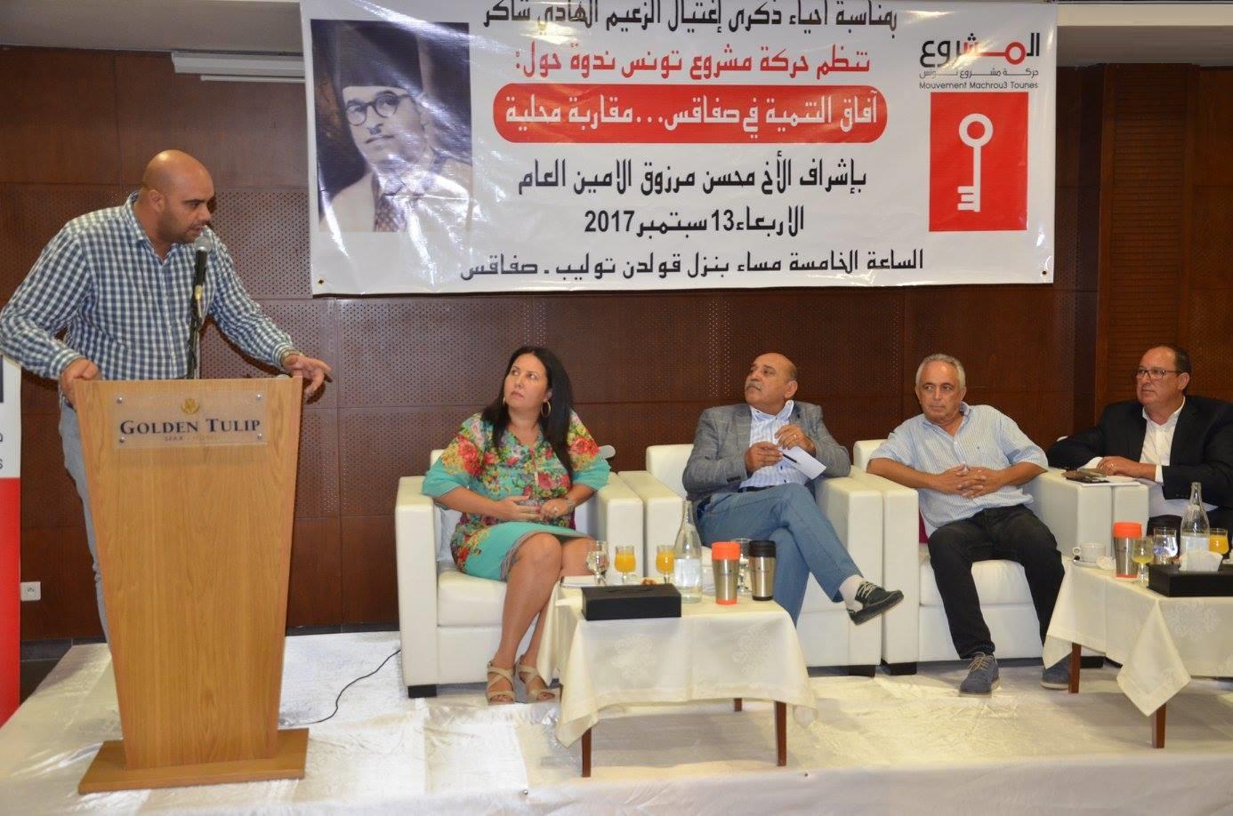 معهد السياسات العامة لحركة مشروع تونس ينظم ندوة بعنوان أفاق التنمية بصفاقس: مقاربة محلية