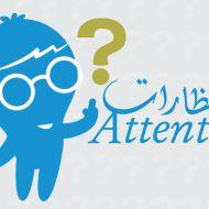 استبيان حول انتظارات المواطنين من المجلس البلدي المرتقب