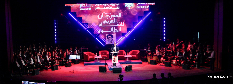 الدورة السابعة من المهرجان العربي للغناء الطالبي