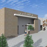 التصور المعماري المستقبلي لتهيئة وصيانة دار الثقافة المحرس