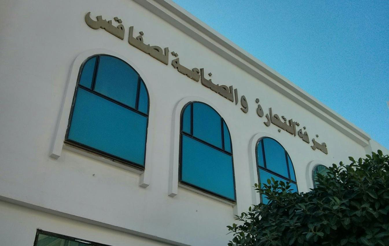 غرفة التجارة والصناعة بصفاقس ccis Chambre de commerce et d'industrie de Sfax