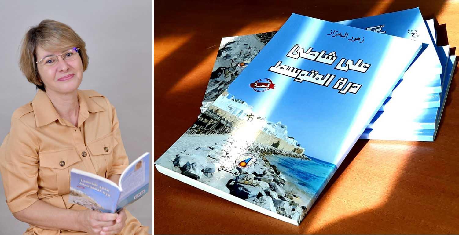Vient de paraître : « Sur la grève de la Perle de la Méditerranée » de Zouhour  Kharraz Chaabane